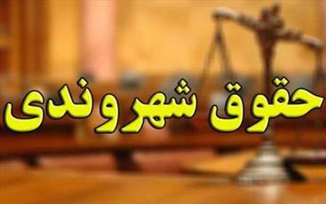 حقوق شهروندی در ادبیّات فارسی؛ «درنگی در  پنج حق از حقوق شهروندی در ادبیّات فارسی»