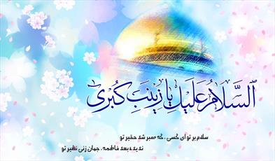 دختران  صبر و حیا را از حضرت زینب(س) الگو بگیرند