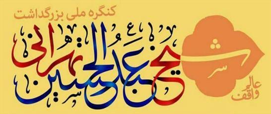 کنگره عالم واقف شیخ عبدالحسین تهرانی در تهران برگزار میشود/ ۱۵ بهمن؛ آخرين مهلت ارسال مقالات