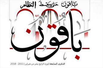 شعار بزرگداشت سالگرد انقلاب بحرین انتخاب شد