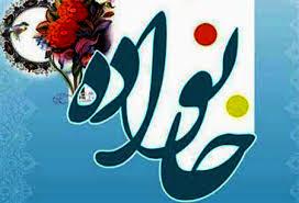 تحکیم بنیان خانواده از دستاوردهای توسعه فرهنگ قرآنی است
