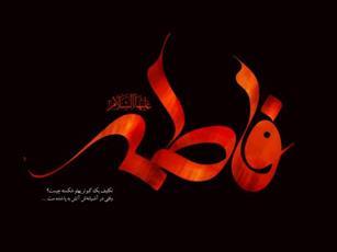 آستان مقدس حضرت عبدالعظيم(ع) میزبان سوگواران فاطمی