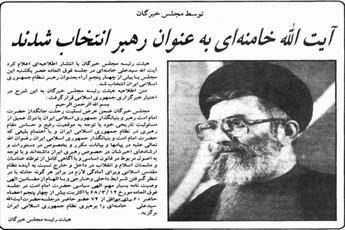 ماجرای رهبری موقت آیتالله خامنهای در مجلس خبرگان رهبری چه بود؟