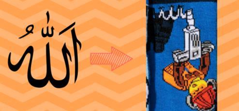 نام الله بر روی جوراب، شرکت سوئدی را مجبور به عذرخواهی کرد