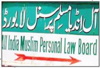 عضو ارشد هیئت مدیره حقوقی مسلمانان هند: داخلت دولت  در شریعت قابل تحمل نیست