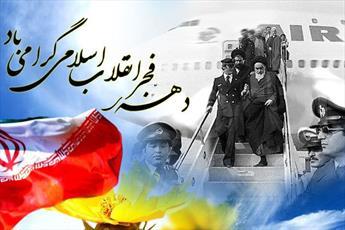 جشن پیروزی انقلاب در  مدارس علمیه کردستان آغاز شد