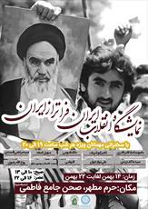 انقلاب اسلامی ۵۷ از خارج از مرزها روایت میشود