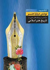 """""""رویکردهای غربی در تاریخ هنر اسلامی"""" بررسی می شود"""