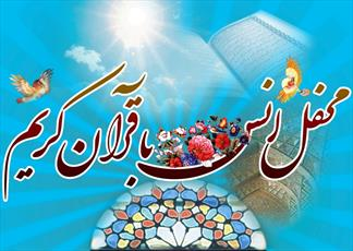 مدارس علمیه خراسان جنوبی میزبان محافل انس با قرآن