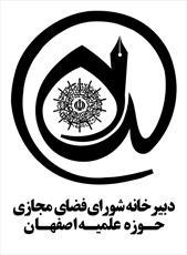 دبیرخانه  «شورای فضای مجازی» در حوزه علمیه اصفهان تشکیل شد