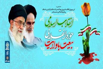 همایش «انقلاب اسلامی، حوزه انقلابی، بیعت با ولایت» در مشهد برگزار می شود