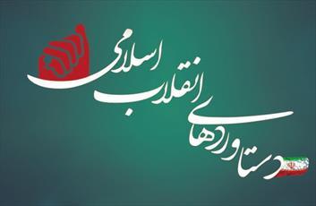 امروز جای جای کشور گواه خدمت صادقانه  نظام اسلامی به مردم  انقلابی  است