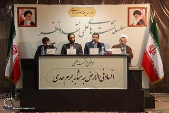 تصاویر/ سلسله نشست های علمی نقد و نظر در موسسه عالی فقه و علوم اسلامی