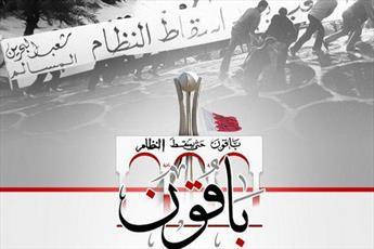 تظاهرات سراسری در بحرین به مناسبت سالگرد انقلاب ۱۴ فوریه/مردم خواهان برکناری آل خلیفه  هستند