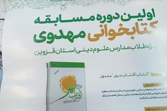 مسابقه کتابخوانی مهدوی در مدارس علمیه قزوین برگزار می شود