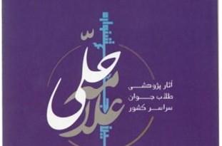راهیابی ۲۵ اثر از طلاب لرستان به مرحله کشوری جشنواره علامه حلی (ره)
