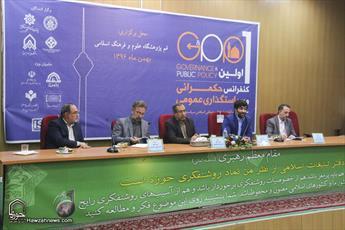 دومین روز از نخستین کنفرانس حکمرانی و سیاستگذاری عمومی در قم به کار خود پایان داد
