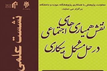 نهادهای خیّریه در ایران نتوانسته اند اعتماد مردم را به خوبی جلب نمایند/ یکی از مصادیق بخشش، اردوهای جهادی و تبلیغی است