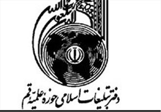 بیانیه دفتر تبلیغات اسلامی حوزه علمیه قم بمناسبت روزجهانی قدس