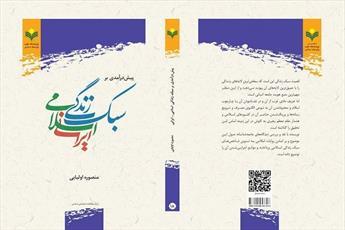 آشنایی با کتاب« پیش در آمدی بر سبک زندگی ایرانی اسلامی»