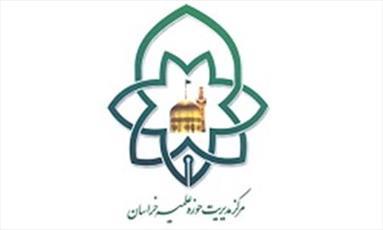 موشن گرافیک |  پذیرش طلبه در حوزه علمیه خراسان