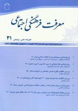 شماره جدید فصلنامه علمي ـ پژوهشي معرفت فرهنگي اجتماعي منتشر شد