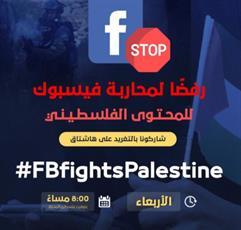 فلسطینیان کمپین «فیس بوک با فلسطین می جنگد» تشکیل دادند