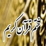 اجرای طرح «ختم قرآن  در ۶ دقیقه» در  خراسان شمالی