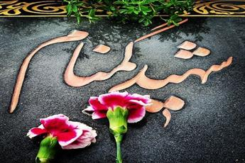 مدرسه  خواهران سیدالشهدا(ع) اصفهان میزبان یک شهید گمنام