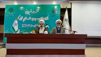 شرکت بیش از ۲۹ هزار نفر در شانزدهمین آزمون حفظ و مفاهیم قرآن اصفهان
