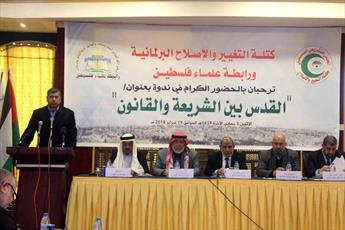 علمای فلسطین، نشست رویارویی با چالش های پیش روی قدس برگزار کردند