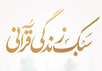 اساتید حوزه و دانشگاه معارف قرآنی را با زبان روز به جوانان منتقل کنند