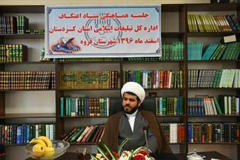 مراسم اعتکاف در ۱۸ مسجد کردستان برگزار می شود