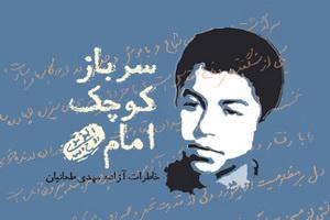 تقریظ رهبر انقلاب بر کتاب «سرباز کوچک امام»+ فیلم
