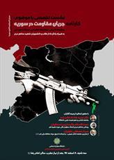 کارنامه جریان مقاومت در سوریه مورد بررسی قرار می گیرد