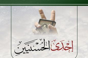 """کتاب """"احدی الحسنیین"""" توسط انجمن علمای یمن منتشر شد"""