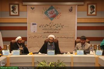 تصاویر/ نشست بررسی عیار تمدنی جمهوری اسلامی ایران