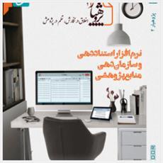 تجهیز سیستم های کتابخانه و بانک اطلاعات جامعه الزهرا(س) به نرم افزار پژوهیار دو