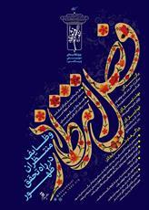 مهلت ارسال اثر به چهارمین کنگره فصلی شعر کوتاه با موضوع «فصل انتظار»