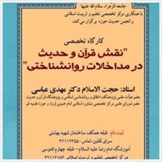 کارگاه «نقش قرآن و حدیث در مداخلات روانشناختی» برگزار شد