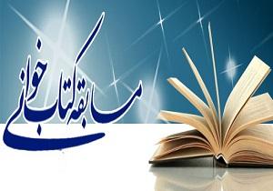 مسابقه کتابخوانی «قطعهای از بهشت» برگزار میشود