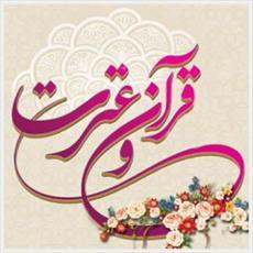 فعالیت ها و برنامه های قرآنی در قم توسعه کمی و کیفی پیدا می کند