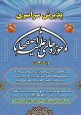 آغاز پذیرش سراسری حوزه علمیه استان اصفهان