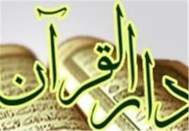 حمایت مسئولان لازمه تقویت فعالیت های قرآنی در جامعه است