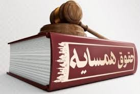 رعایت حقوق همسایه ریشه قرآنی دارد