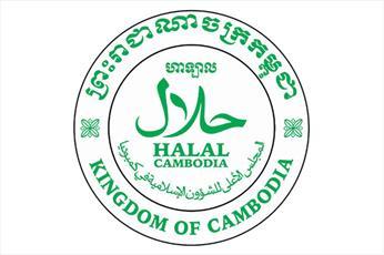 """کامبوج از گواهینامه و لوگوی """"حلال ملی"""" پرده برداری کرد"""