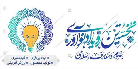 فعالیت تیمی از الزامات ارزش آفرینی در  عرصه علوم اسلامی است