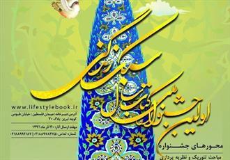 جشنواره «کتاب سال سبک زندگی اسلامی» برگزار شد