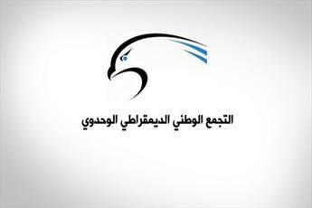 در دو ماه اول سال جاری میلادی ۱۷۸ نفر در بحرین بازداشت شدند