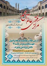 جزئیات پذیرش در مرکز فقهی عالم آل محمد(ع) اعلام شد